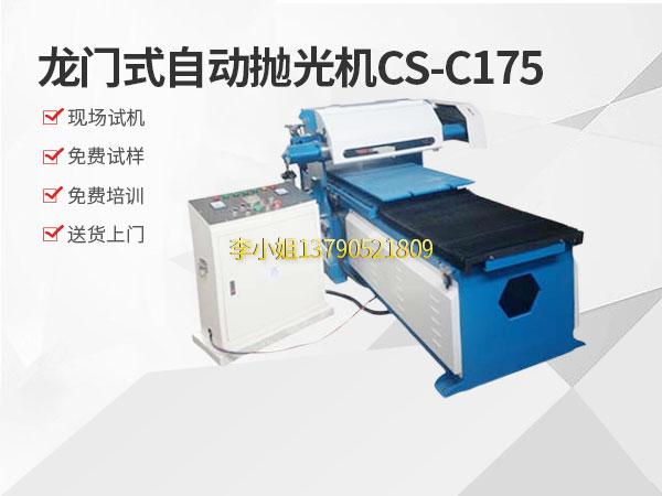龍門式自動拋光機CS-C175