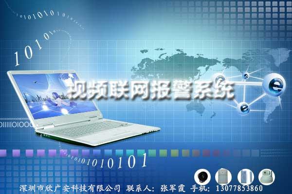 联网报警中心=联网报警系统
