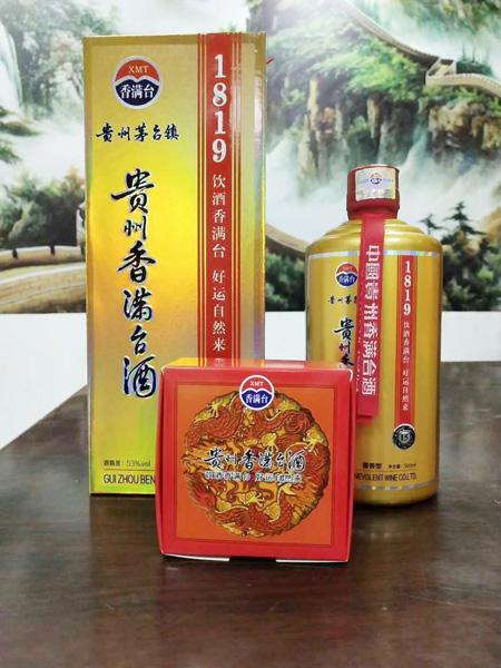 贵州香满台批发(638元/瓶)