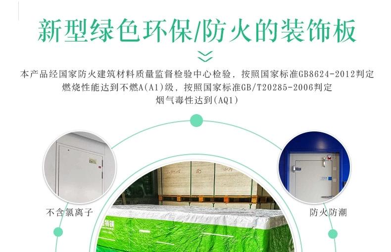 27mm珍珠岩门芯板公司_祥兴防火板_2小时防火隔热_28mm