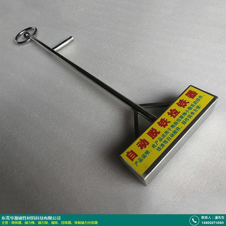 手動撿鐵器哪里有買廠家直批價格合理_亨盈磁性科技