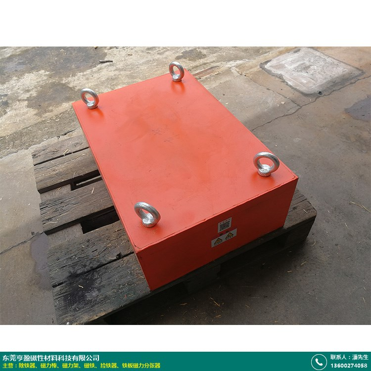 长方形输送带除铁器厂_亨盈磁性科技_浆料_平板_煤炭石料_强力