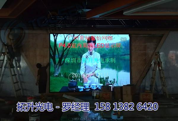 高清會議室P3全彩顯示屏2017年顯示屏體和系統全包