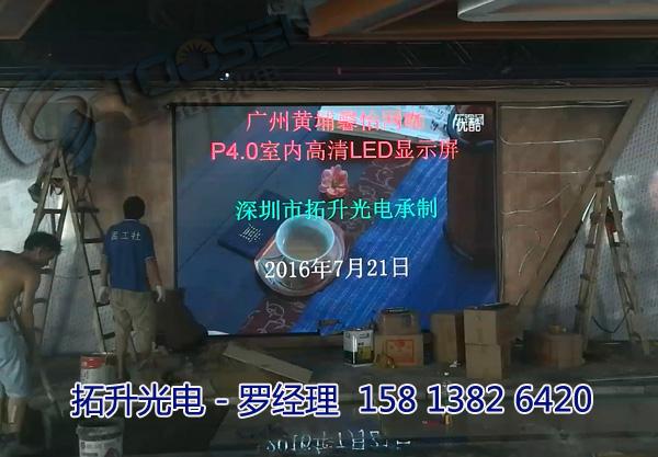 高清會議室P4全彩顯示屏2017年顯示屏體和系統全包