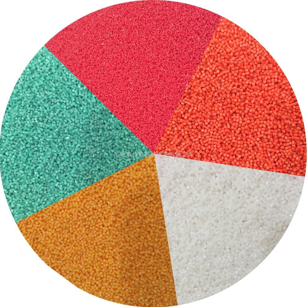 塑膠砂 塑膠粒
