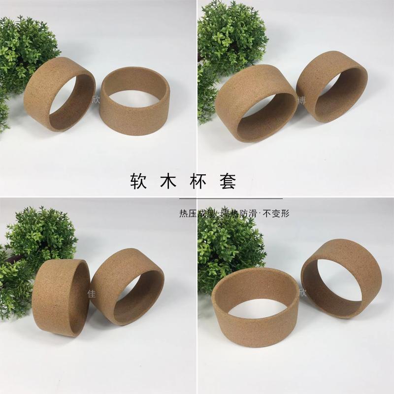 軟木杯套-防滑防燙隔熱軟木套-適用于陶瓷玻璃咖啡杯等
