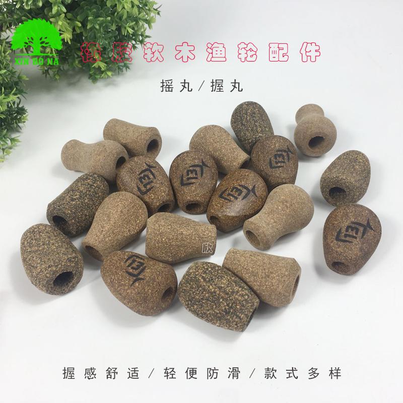 橡膠軟木搖丸-橡膠軟木握丸 (漁線輪搖柄 漁線輪搖把  漁線輪搖臀 )