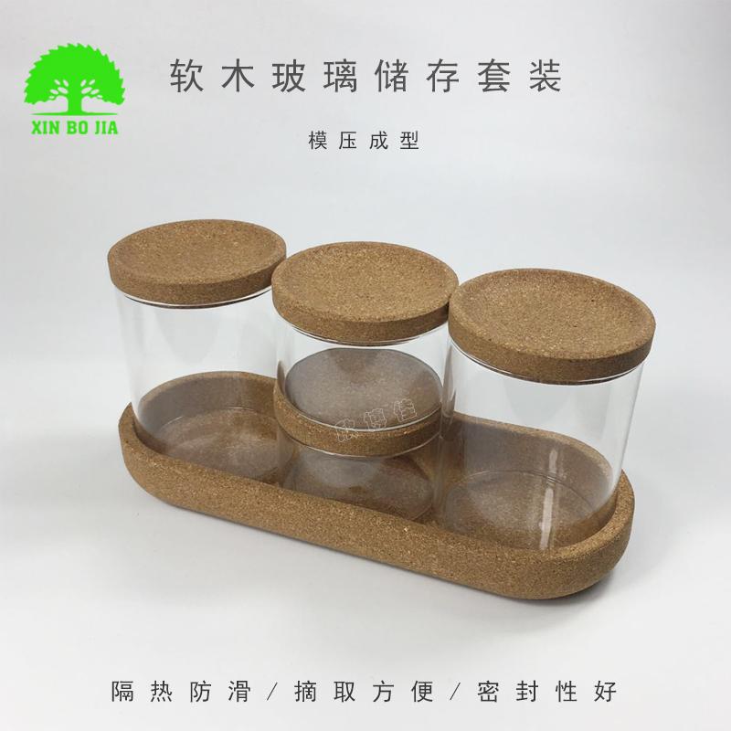 軟木玻璃儲物套裝-模壓成型