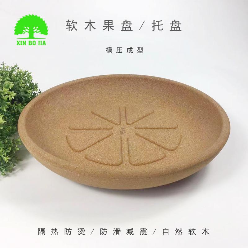 軟木果盤-托盤(模壓成型)