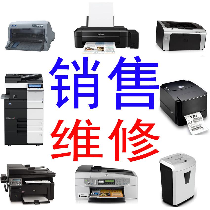 東莞長安維修打印機 維修傳真機漏墨粉 打印機不出紙 打印線條歪