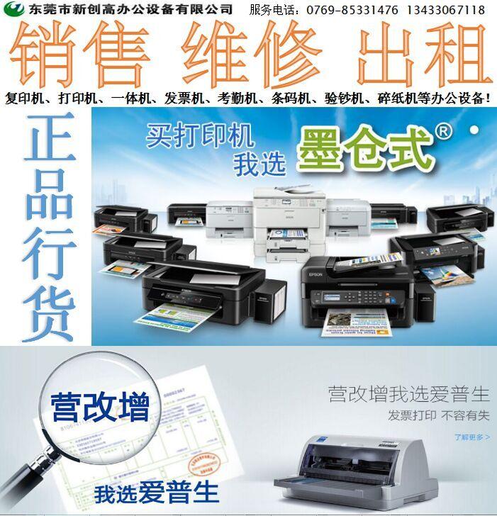 東莞虎門 復印機維修,打印機維修,復印機租賃,銷售
