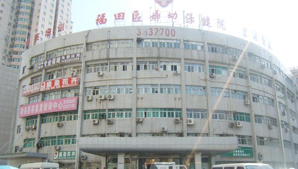 福田妇幼保健院