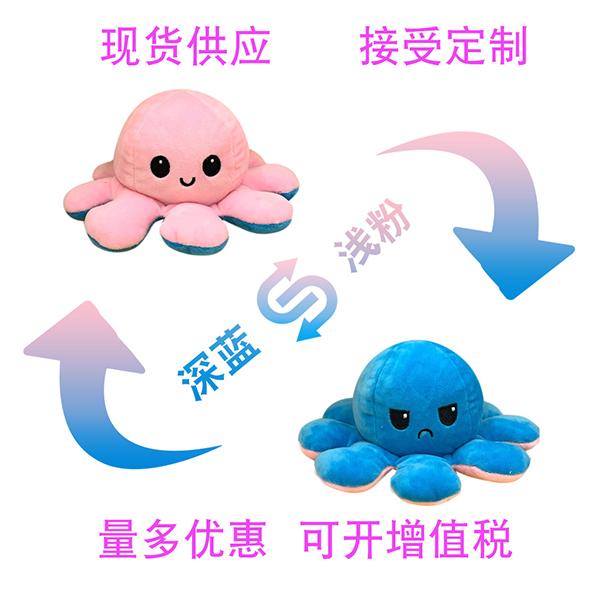 章魚毛絨玩具
