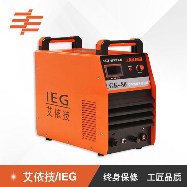 艾依技焊机LGK-80