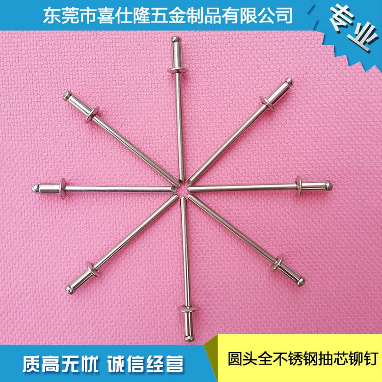 优质铁抽芯铆钉 铜拉铆钉 价格优惠 圆头全不锈钢抽芯铆钉4.0x8