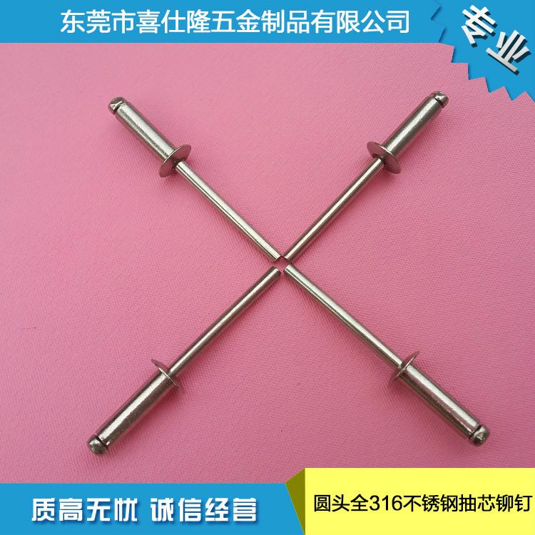 优质圆头全316不锈钢4.8x16  铁抽芯铆钉 铜拉铆钉 价格优惠
