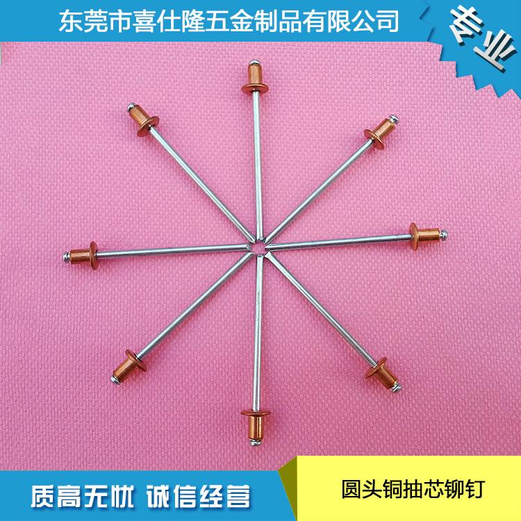 厂家直销 优质铁拉钉圆头 价格优惠 圆头铜抽芯铆钉4.0x6