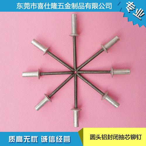 圆头铝封闭抽芯铆钉3.2x8-拉钉,铝拉钉