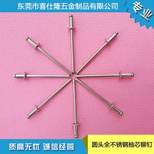 圆头全不锈钢抽芯铆钉4.0x8-拉钉,铝拉钉
