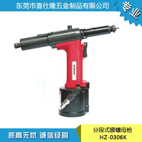 HZ-0306K(分段式)