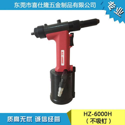 HZ-6000H (不吸钉)