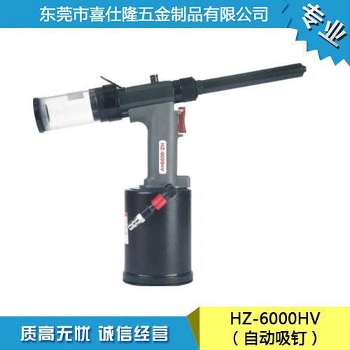 HZ-6000HV(自动吸钉)