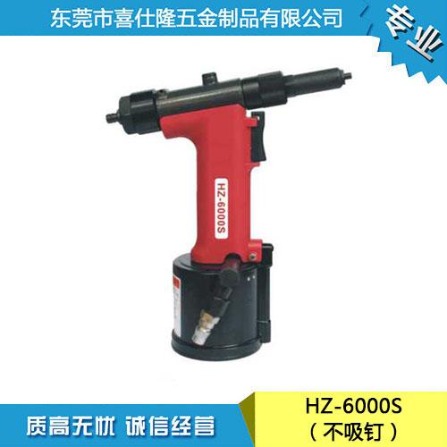 HZ-6000S(不吸钉)