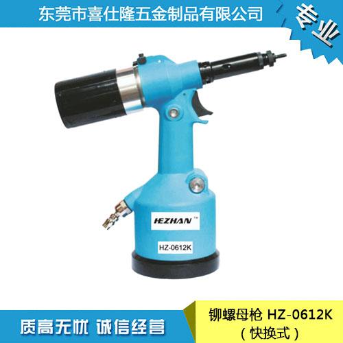 HZ-0612K (快换式)