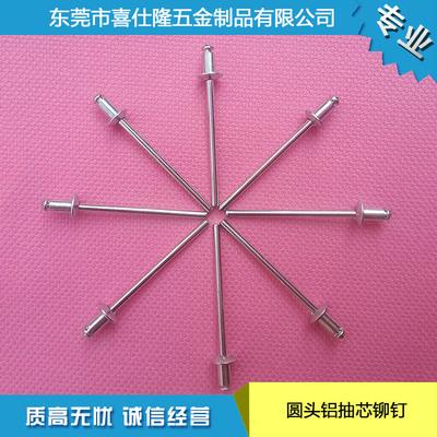 圆头铝抽芯铆钉