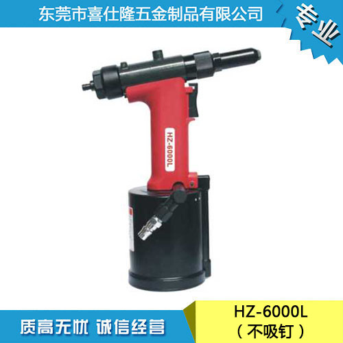 HZ-6000L(不吸釘)