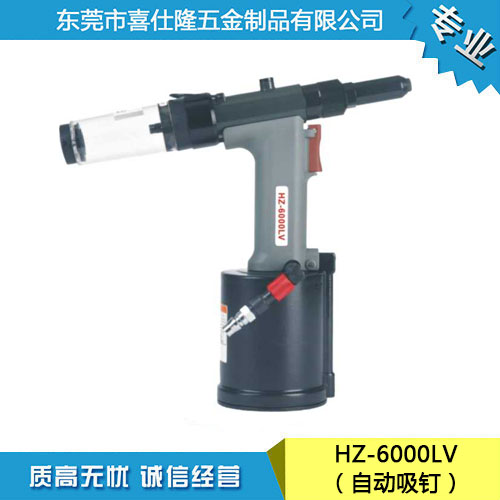 HZ-6000LV(自動吸釘)