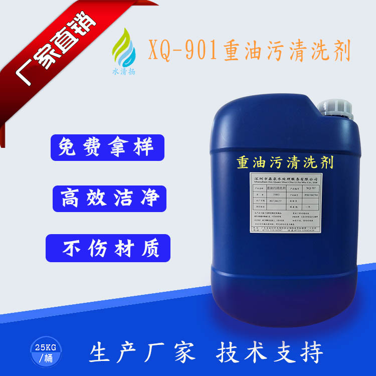 XQ-901重油污清洗剂