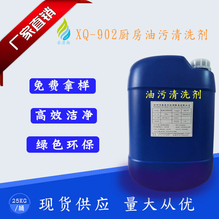 XQ-902厨房油污清洗剂
