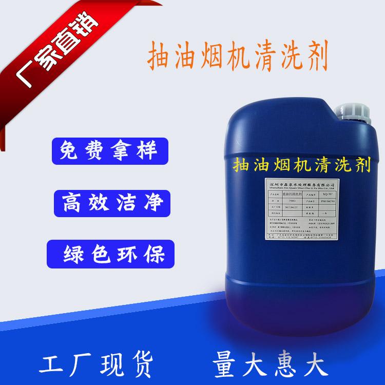 XQ-903抽油煙機清洗劑
