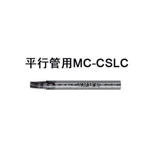 平行管螺纹钨钢铣刀MC-CSLC