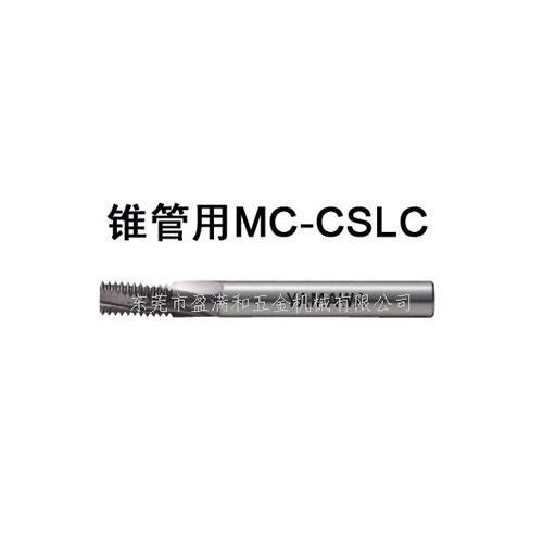 锥形管螺纹钨钢铣刀MC-CSLC