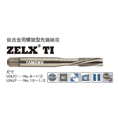 航空專用鈦合金用螺旋型先端絲攻ZELX TI