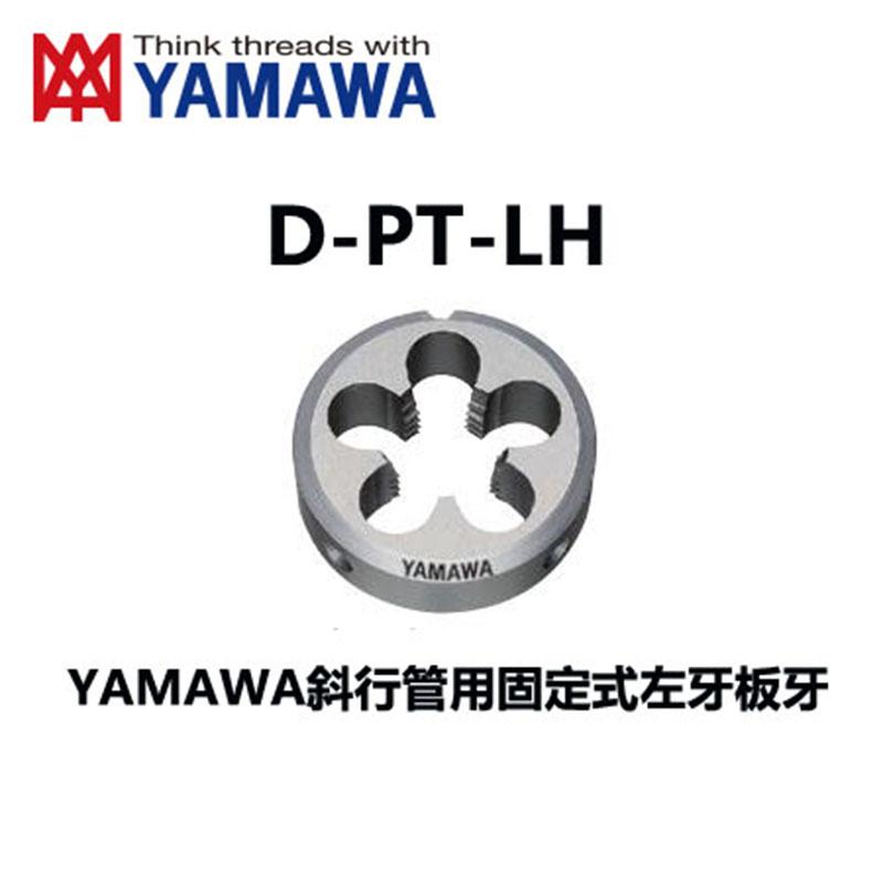 盈满和_YAMAWA不锈钢_进口滚丝圆板牙日本进口