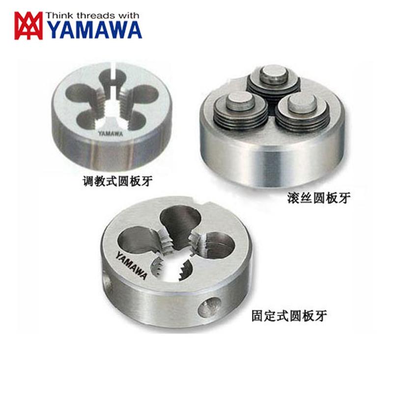 進口可調式圓板牙供應商_盈滿和_進口擠壓式_YAMAWA擠壓式