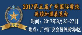 2017廣州餐飲連鎖加盟展
