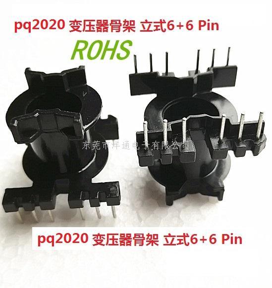 PQ2020变压器骨架PQ2020电木骨架PQ20高频骨架电源骨架立式6+6 YTW-2020