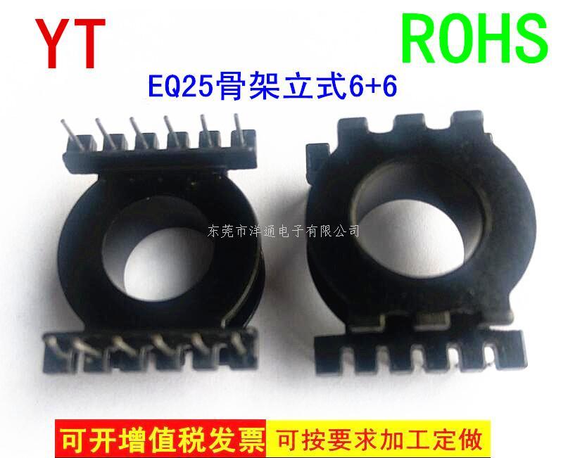 EQ25变压器骨架ER25高频骨架EQ25电木骨架电源骨架滤波器骨架线圈骨架YTY-2512