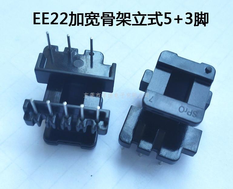 EE22变压器骨架EI22电木骨架EE22高配骨架EE22通讯骨架YTG-2235