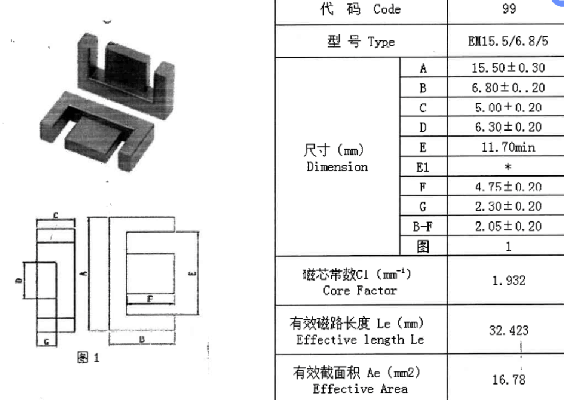 EM15電源磁芯EM16高頻磁芯EM15變壓器磁芯EM15鐵氧體磁芯EM15 core  YT-44材質