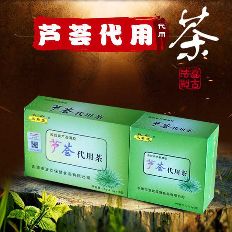 芦荟代用茶