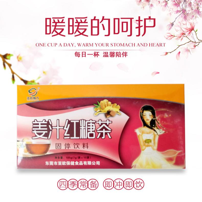 姜汁紅糖茶固體飲料