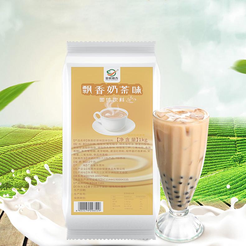 飄香奶茶味固體飲料