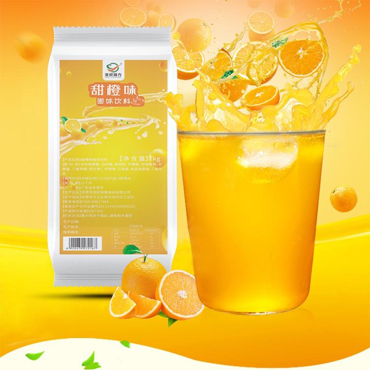 甜橙味固體飲料