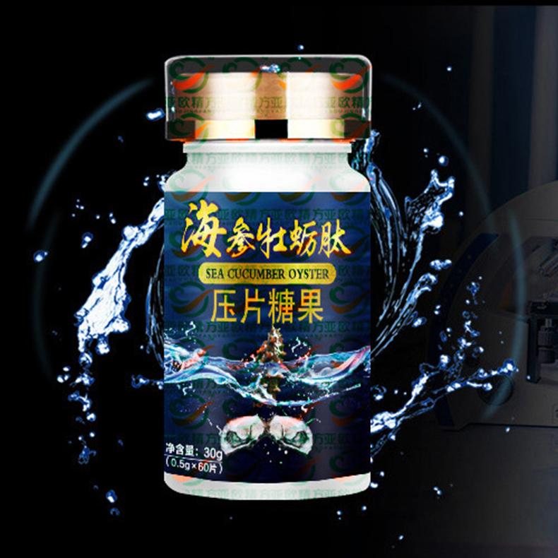 海參牡蠣肽壓片糖果