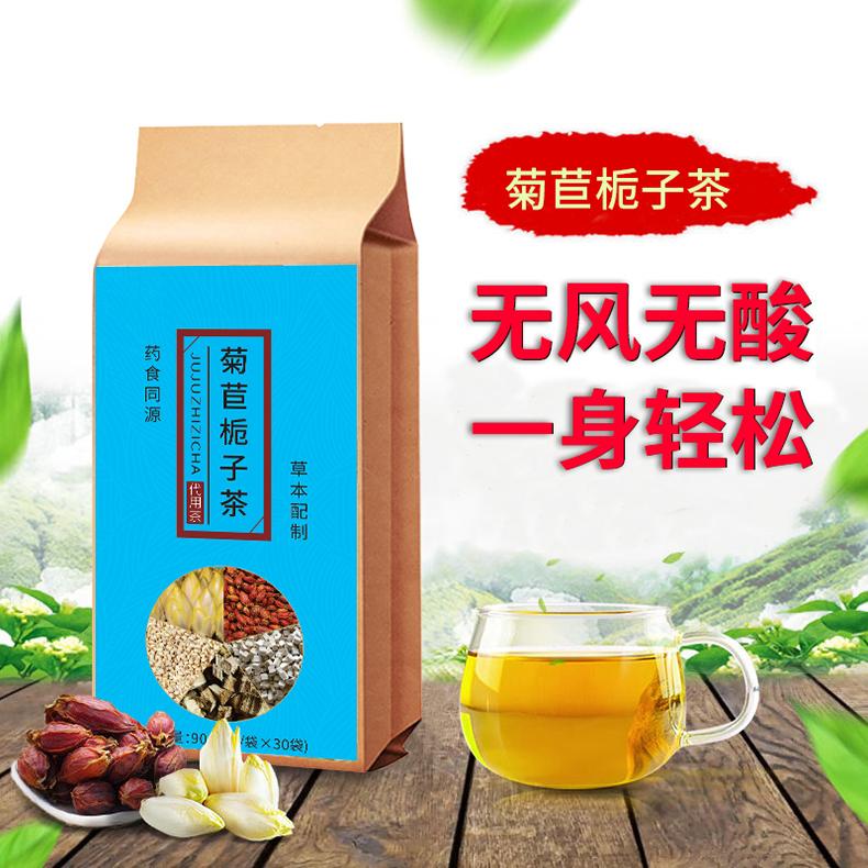 菊苣栀子茶